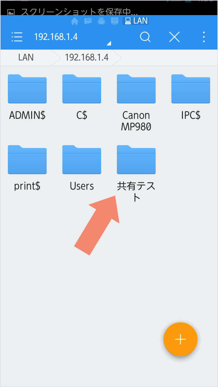 android-file-sharing-13