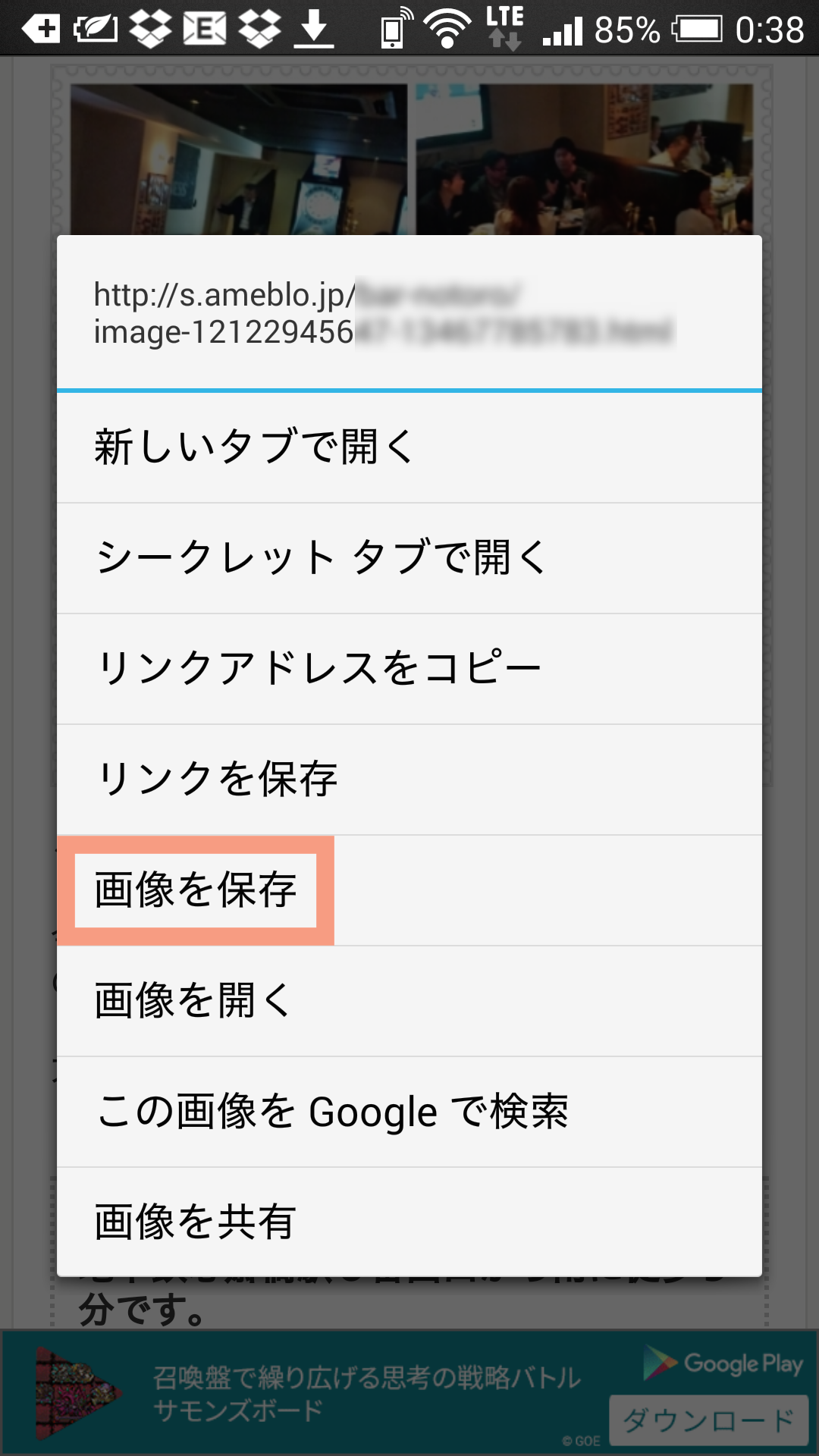 android-image-save-11