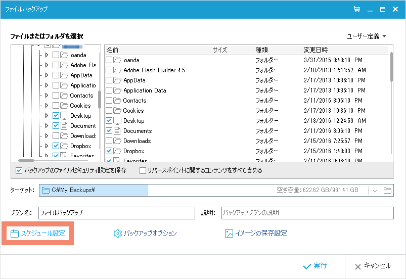windows10-backup-16